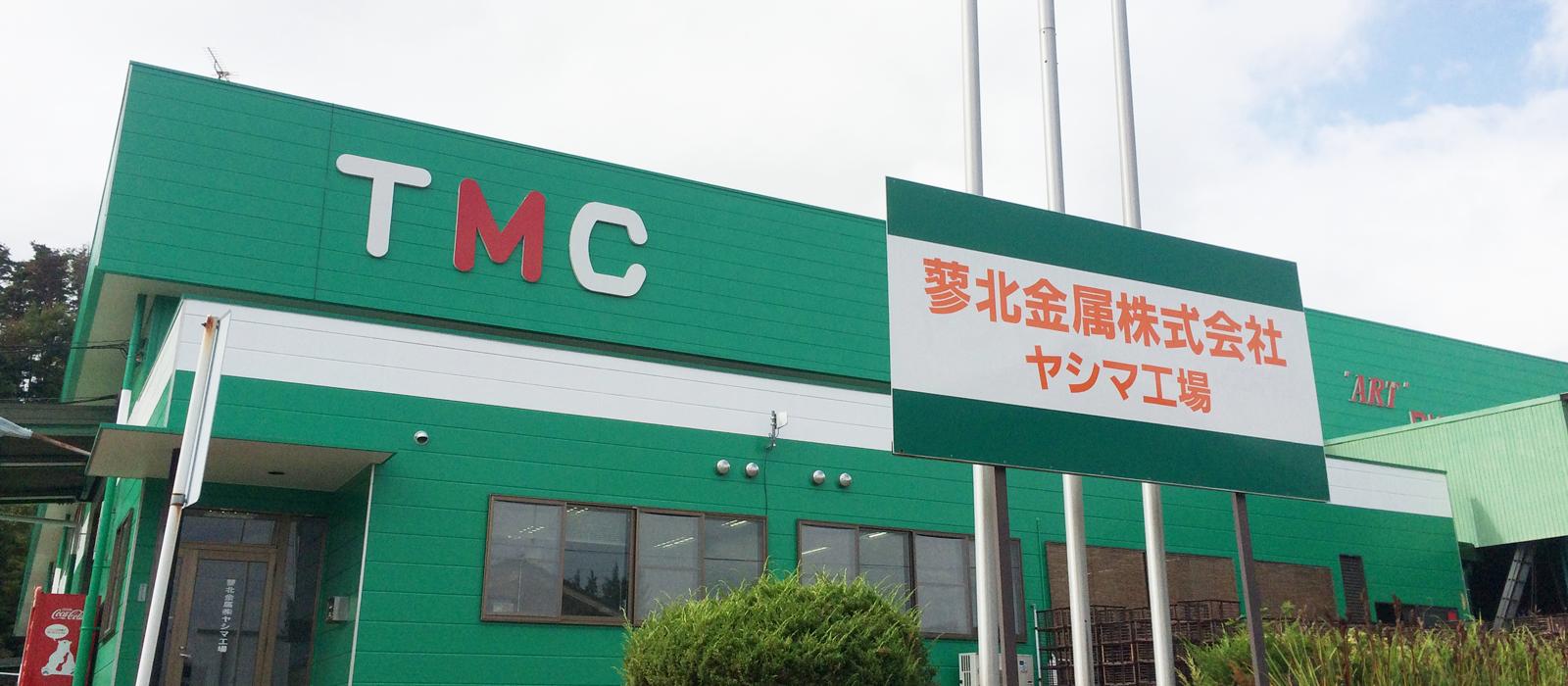蓼北金属株式会社 ヤシマ工場
